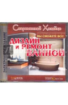 Дизайн и ремонт ванной (CDpc) модерн cdpc