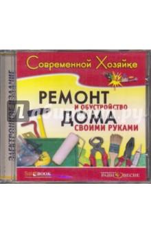 Zakazat.ru: Ремонт и обустройство дома своими руками (CDpc).