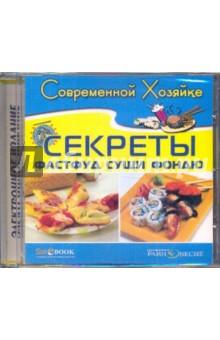 Секреты суши, фондю и фастфуд (CDpc) набор для приготовления роллов ruges суши