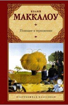 Поющие в терновнике маккалоу к колин маккалоу комплект из 7 книг