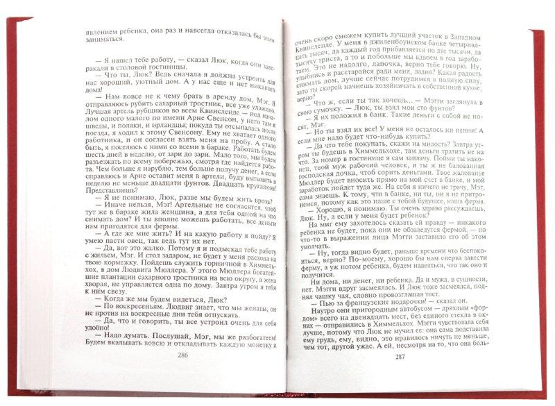 Иллюстрация 1 из 19 для Поющие в терновнике - Колин Маккалоу   Лабиринт - книги. Источник: Лабиринт