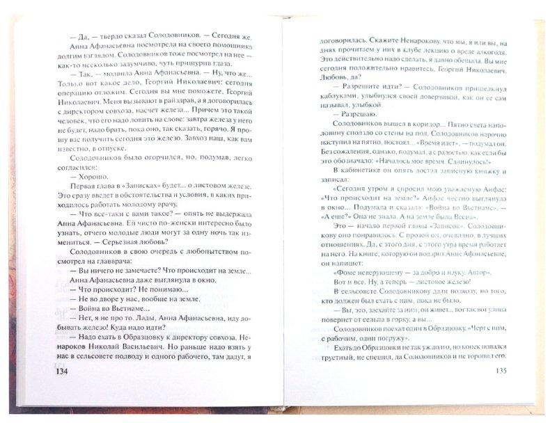Иллюстрация 1 из 5 для Шире шаг, маэстро! - Василий Шукшин | Лабиринт - книги. Источник: Лабиринт