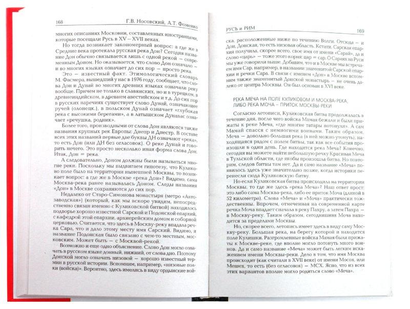 Иллюстрация 1 из 34 для Русь и Рим. Реконструкция Куликовской битвы. Параллели китайской и европейской истории - Носовский, Фоменко | Лабиринт - книги. Источник: Лабиринт