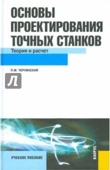 Основы проектирования точных станков. Теория и расчет: учебное пособие