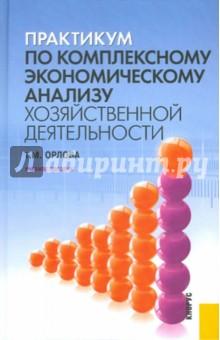 Практикум по комплексному экономическому анализу хозяйственной деятельности. Учебное пособие