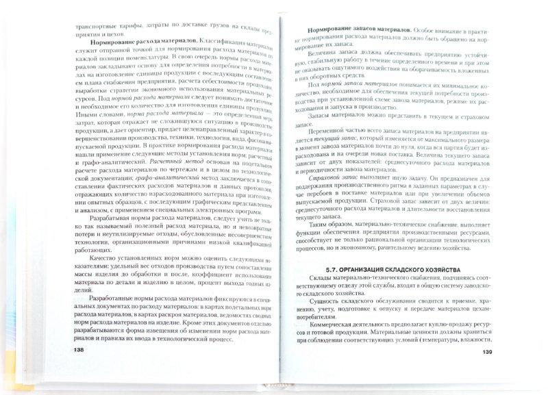 Иллюстрация 1 из 16 для Технология и организация производства продукции и услуг - Белова, Данилин | Лабиринт - книги. Источник: Лабиринт