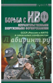 Борьба с НВФ. СССР, Россия и НАТО в локальных конфликтах