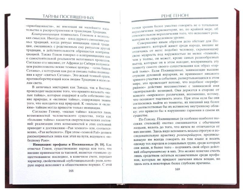 Иллюстрация 1 из 10 для Рене Генон - Грицанов, Филиппович   Лабиринт - книги. Источник: Лабиринт