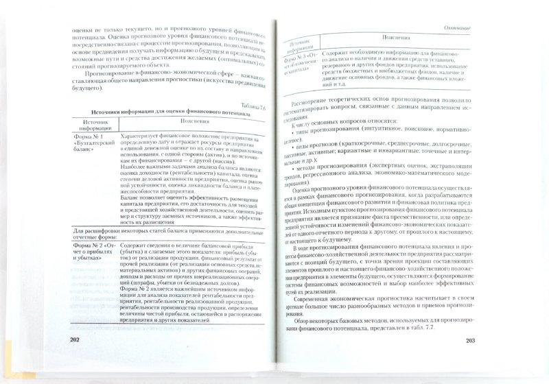Иллюстрация 1 из 14 для Экономический анализ - Головнина, Жигунова | Лабиринт - книги. Источник: Лабиринт