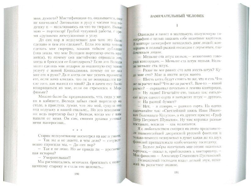 Иллюстрация 1 из 19 для Московское гостеприимство - Аркадий Аверченко | Лабиринт - книги. Источник: Лабиринт