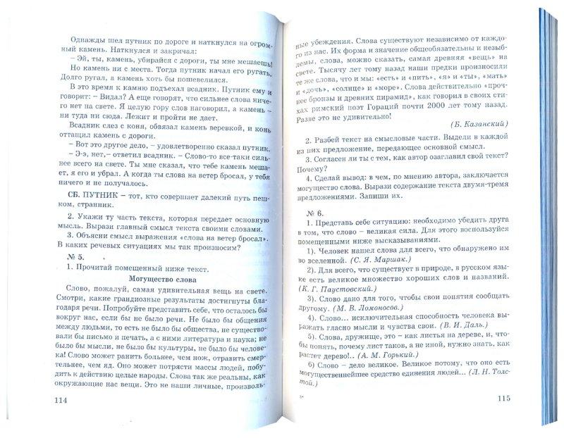 Иллюстрация 1 из 12 для Мастерская речевого творчества. Методическое пособие - В. Синицын | Лабиринт - книги. Источник: Лабиринт