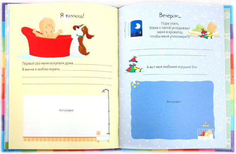 Иллюстрация 1 из 12 для А вот и я! Первый год жизни в рассказах, рисунках и фотографиях | Лабиринт - сувениры. Источник: Лабиринт
