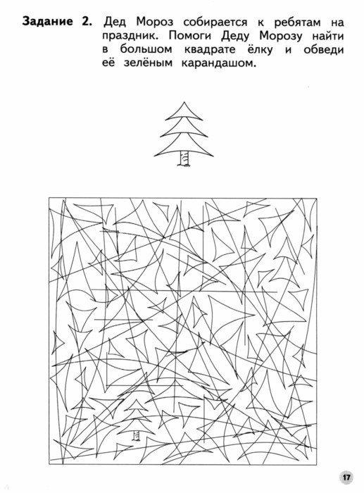 Иллюстрация 1 из 10 для Ступеньки к школе. Учимся находить одинаковые фигуры. 5-7 лет - Безруких, Филиппова   Лабиринт - книги. Источник: Лабиринт