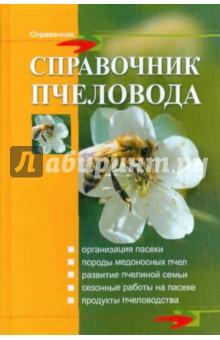 Справочник пчеловода канди лекарство для пчел