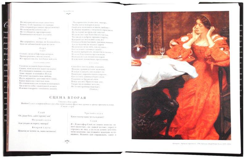 Иллюстрация 1 из 8 для Укрощение строптивой; Ромео и Джульетта; Сон в летнюю ночь - Уильям Шекспир | Лабиринт - книги. Источник: Лабиринт