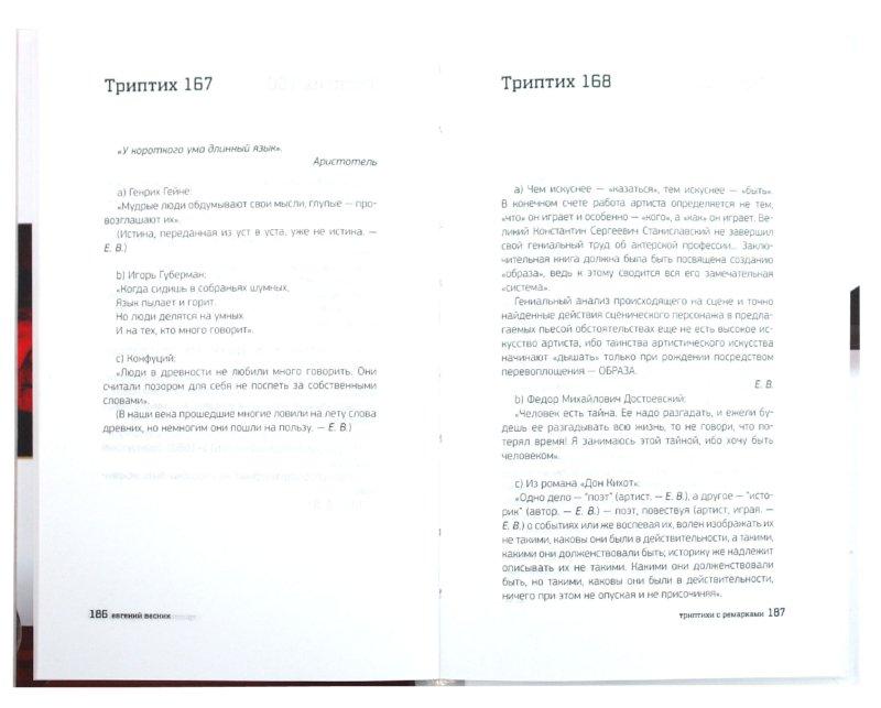 Иллюстрация 1 из 8 для Триптихи с ремарками. Пособие для сильных мира сего - Евгений Весник | Лабиринт - книги. Источник: Лабиринт