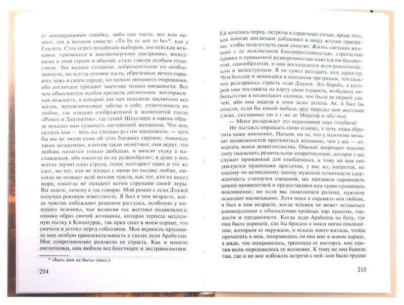 Иллюстрация 1 из 23 для Лилия долины - Оноре Бальзак | Лабиринт - книги. Источник: Лабиринт