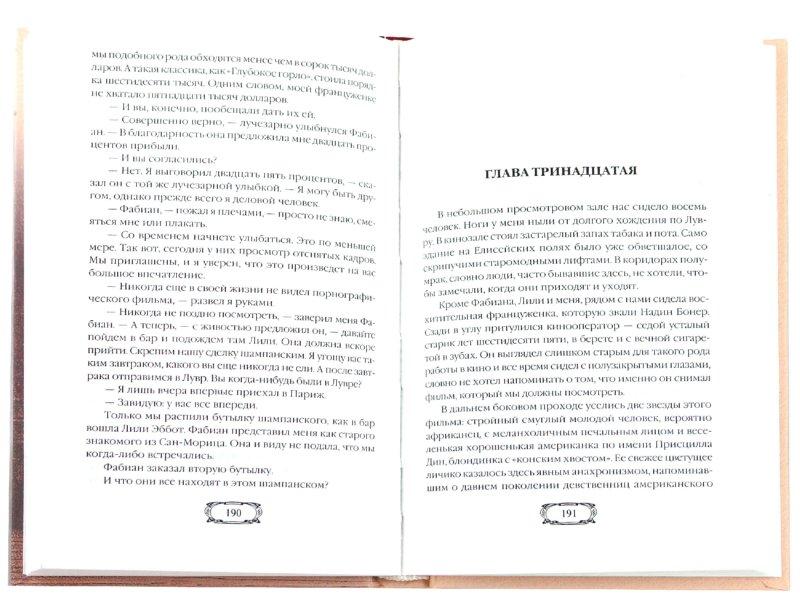 Иллюстрация 1 из 8 для Ночной портье - Ирвин Шоу | Лабиринт - книги. Источник: Лабиринт