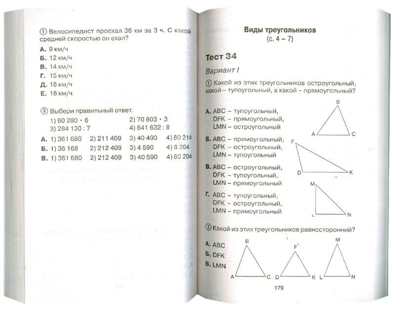 Тест по математике для 4 класса 1 полугодие