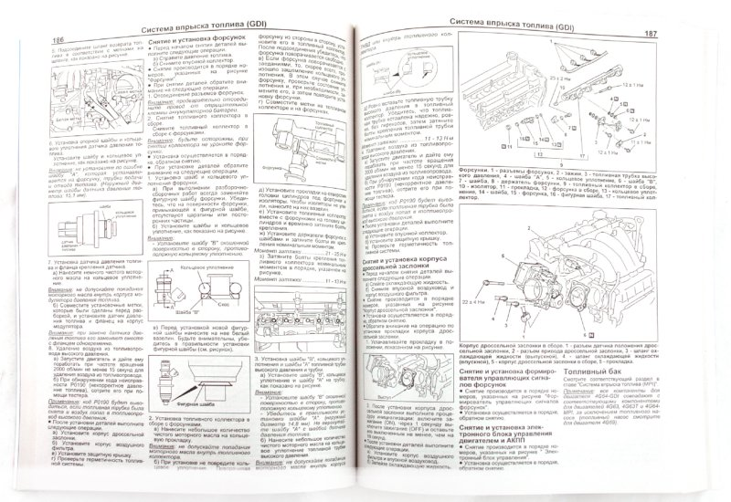 Иллюстрация 1 из 8 для Mitsubishi Airtrek. Модели 2001-2005 гг. выпуска с двигателями 4G63 (2,0 л), 4G63T (2,0л),4G64... | Лабиринт - книги. Источник: Лабиринт