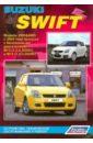 Suzuki Swift. Модели 2WD&4WD c 2004 г. выпуска с бензиновыми двигателями М13 (1,3 л) и М15 (1,5