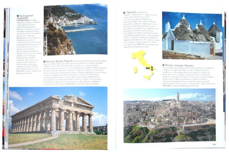 Иллюстрация 1 из 28 для 1000 чудес света. Сокровища человечества на пяти континентах | Лабиринт - книги. Источник: Лабиринт