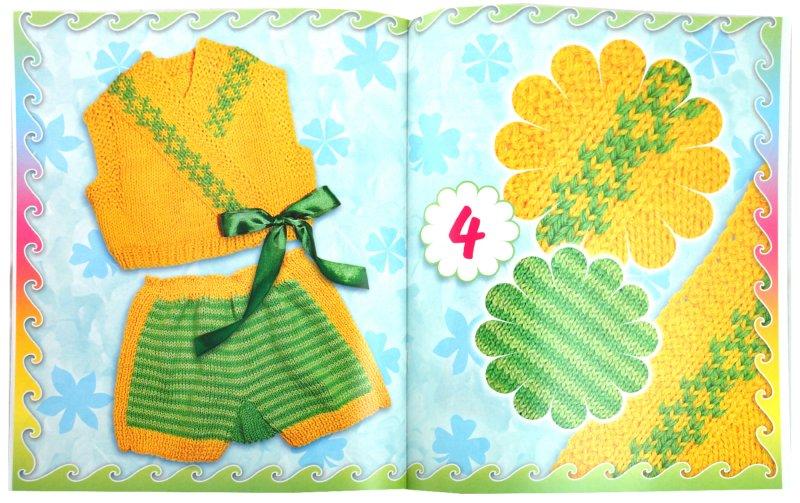 Иллюстрация 1 из 9 для Вяжем летние комплекты - Р.П. Андреева   Лабиринт - книги. Источник: Лабиринт