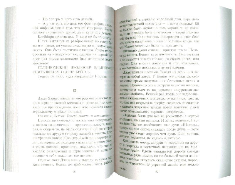 Иллюстрация 1 из 10 для Психоз 2 - Роберт Блох | Лабиринт - книги. Источник: Лабиринт
