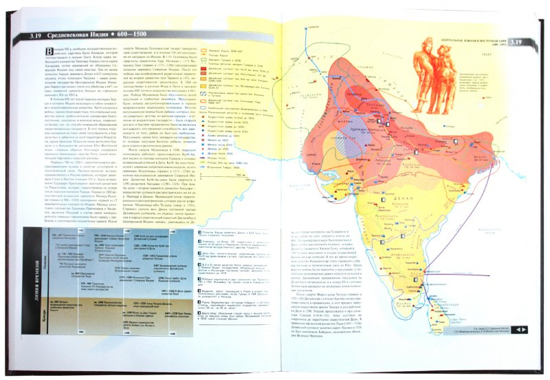 Иллюстрация 1 из 15 для Атлас всемирной истории - Джон Хэйвуд | Лабиринт - книги. Источник: Лабиринт
