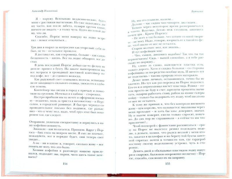 Иллюстрация 1 из 9 для Пловец - Александр Иличевский | Лабиринт - книги. Источник: Лабиринт
