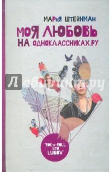 Моя любовь на Одноклассниках. Ру. Дневник иррациональной девушки