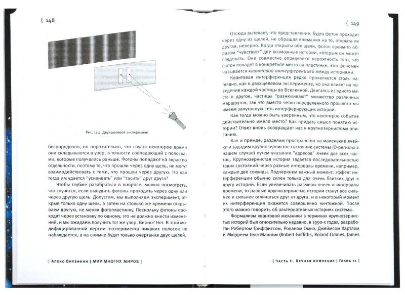 Иллюстрация 1 из 20 для Мир многих миров. Физики в поисках параллельных вселенных - Алекс Виленкин | Лабиринт - книги. Источник: Лабиринт