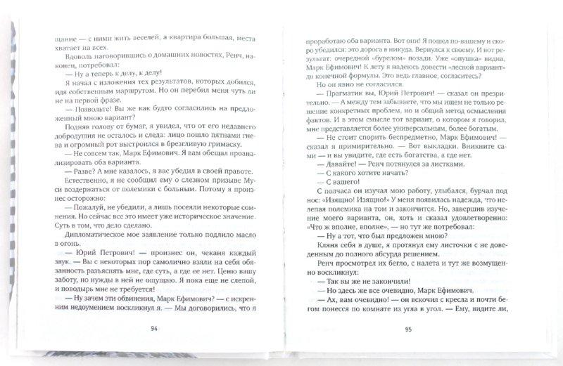 Иллюстрация 1 из 9 для Тельняшка математика - Игорь Дуэль   Лабиринт - книги. Источник: Лабиринт