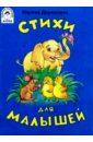 Скачать Дружинина Стихи для малышей Алтей Для чтения взрослыми детям Бесплатно