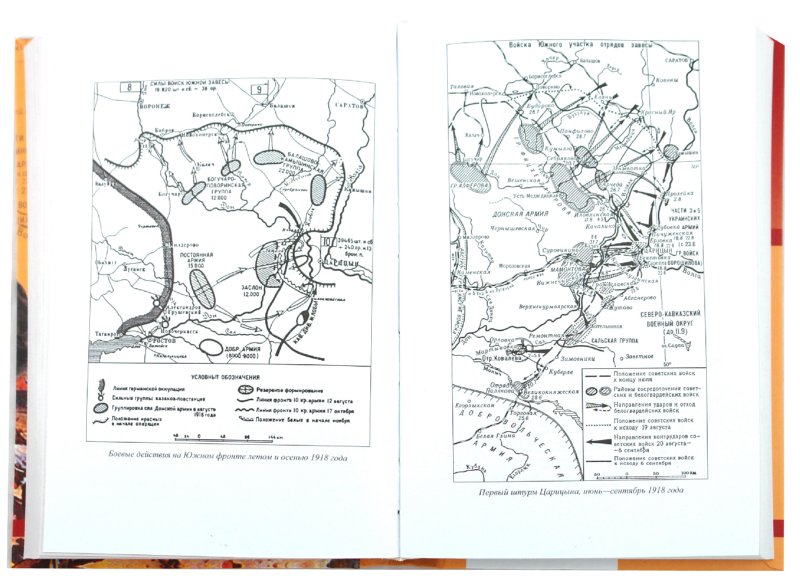 Иллюстрация 1 из 7 для Возвышение Сталина. Оборона Царицына | Лабиринт - книги. Источник: Лабиринт