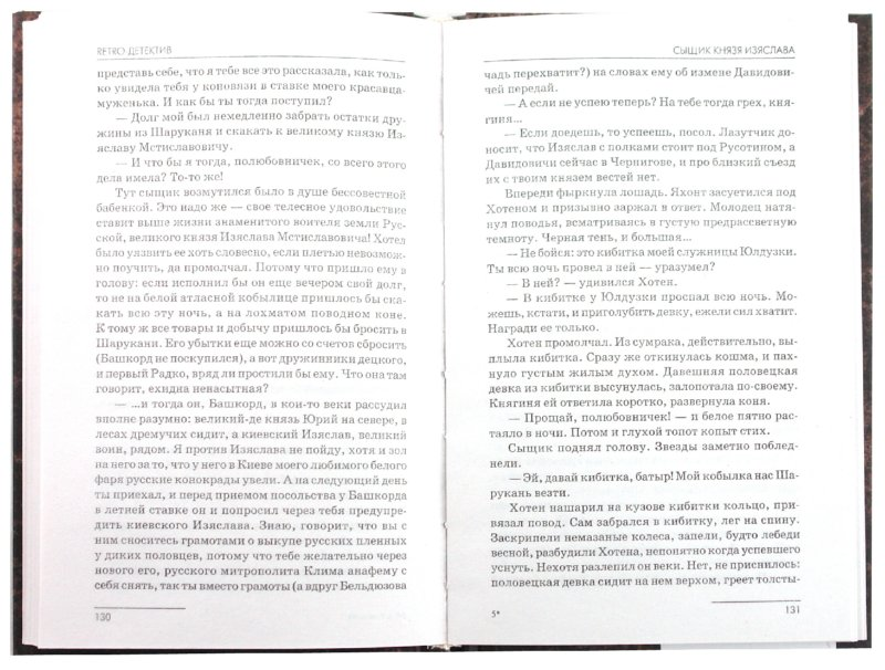 Иллюстрация 1 из 6 для Сыщик князя Изяслава - Станислав Росовецкий   Лабиринт - книги. Источник: Лабиринт