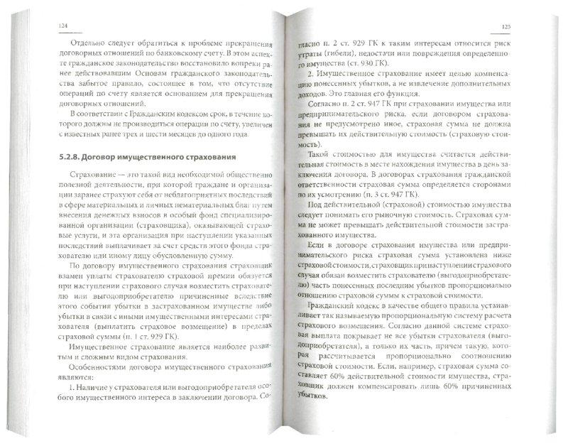 Иллюстрация 1 из 38 для Основы налогового менеджмента - Вера Кузнецова | Лабиринт - книги. Источник: Лабиринт