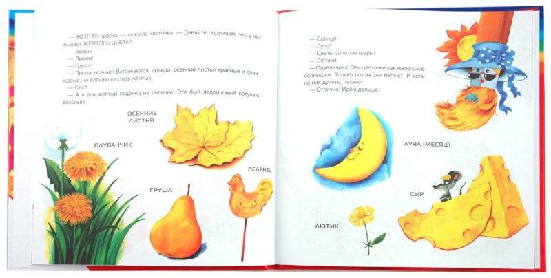 Иллюстрация 1 из 20 для Краски и кисточка Кася - Татьяна Рик | Лабиринт - книги. Источник: Лабиринт