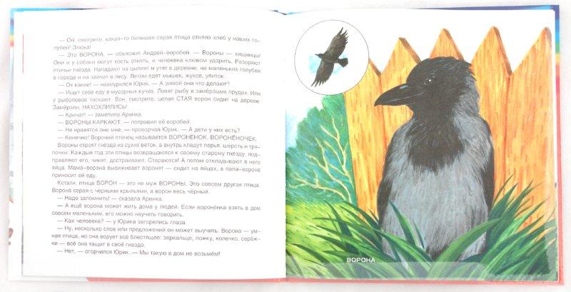Иллюстрация 1 из 28 для Птицы и Андрей-воробей - Татьяна Рик | Лабиринт - книги. Источник: Лабиринт