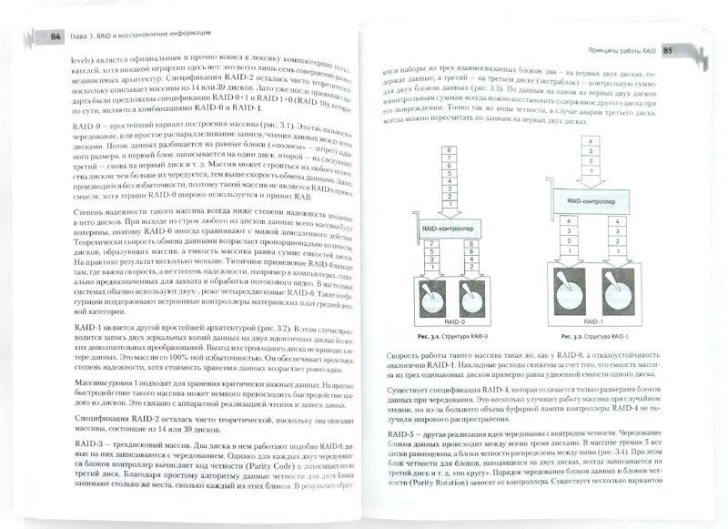 Иллюстрация 1 из 34 для Восстанавливаем данные на 100% (+CD) - Петр Ташков | Лабиринт - книги. Источник: Лабиринт