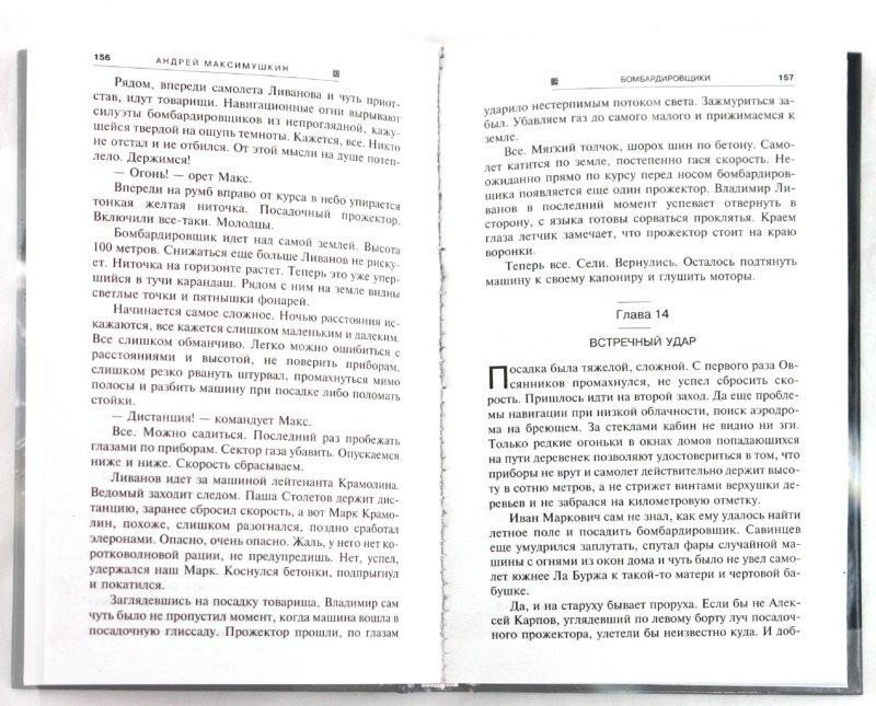 Иллюстрация 1 из 6 для Бомбардировщики - Андрей Максимушкин | Лабиринт - книги. Источник: Лабиринт