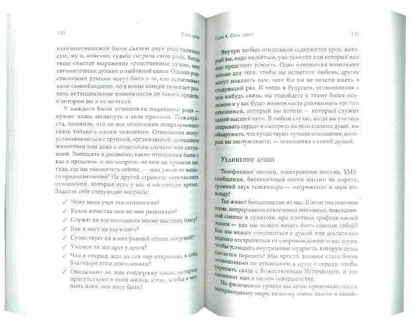Иллюстрация 1 из 10 для Сила души: Пробуждение сверхъестественных способностей - Джон Холланд   Лабиринт - книги. Источник: Лабиринт