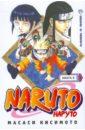 Кисимото Масаси Наруто. Книга 9. Нэдзи и Хината