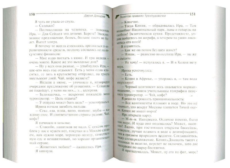 Иллюстрация 1 из 11 для Золотое правило Трехпудовочки - Дарья Донцова   Лабиринт - книги. Источник: Лабиринт