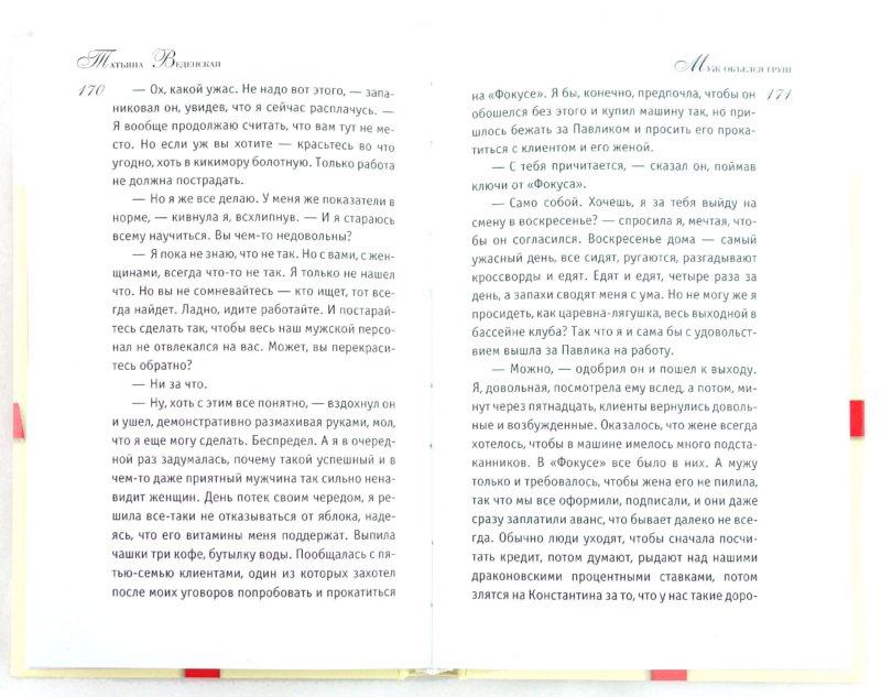 Иллюстрация 1 из 6 для Муж объелся груш - Татьяна Веденская | Лабиринт - книги. Источник: Лабиринт