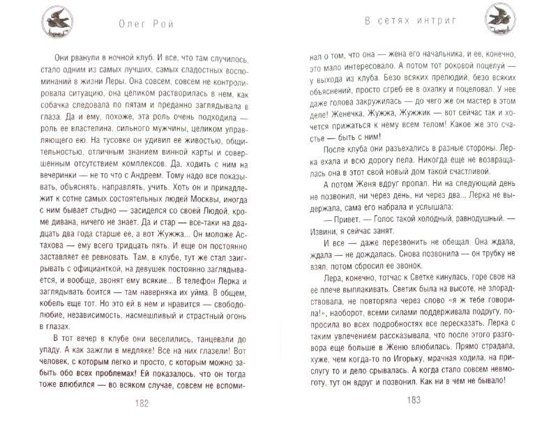 Иллюстрация 1 из 13 для В сетях интриг - Олег Рой | Лабиринт - книги. Источник: Лабиринт