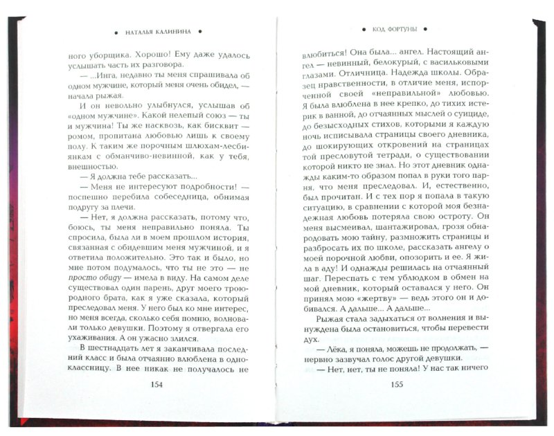 Иллюстрация 1 из 6 для Код фортуны - Наталья Калинина | Лабиринт - книги. Источник: Лабиринт