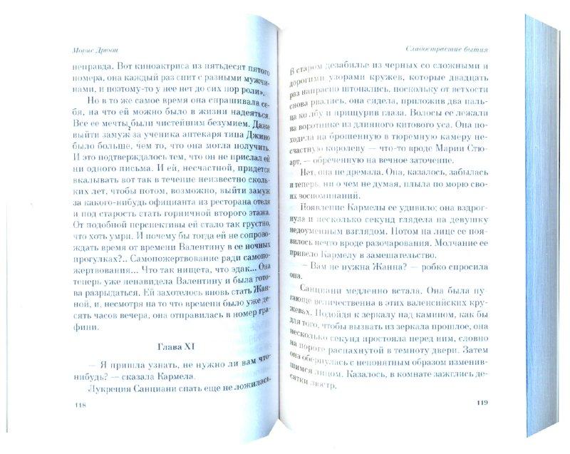 Иллюстрация 1 из 7 для Сладострастие бытия - Морис Дрюон | Лабиринт - книги. Источник: Лабиринт