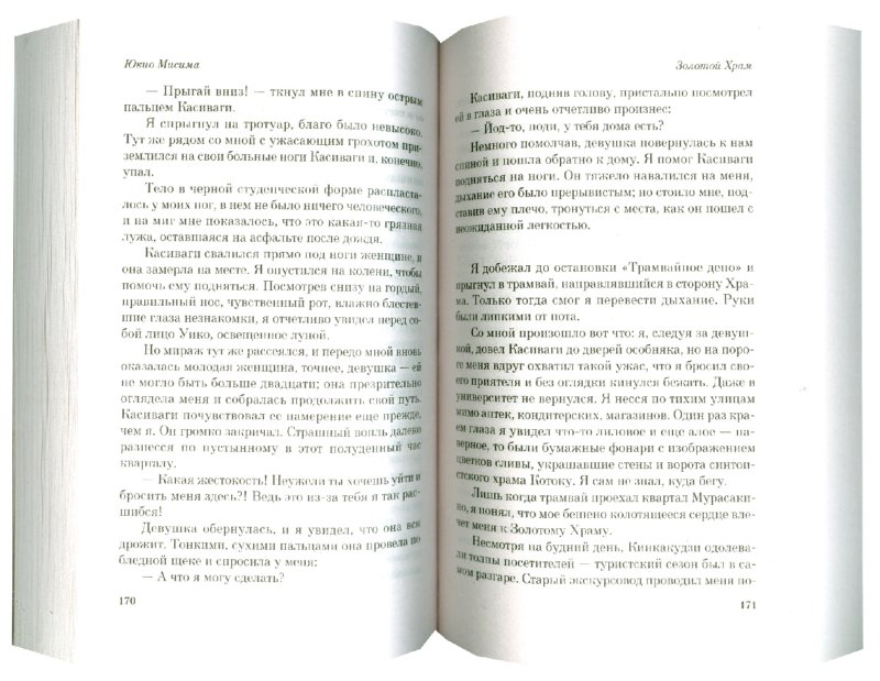 Иллюстрация 1 из 12 для Золотой Храм - Юкио Мисима | Лабиринт - книги. Источник: Лабиринт