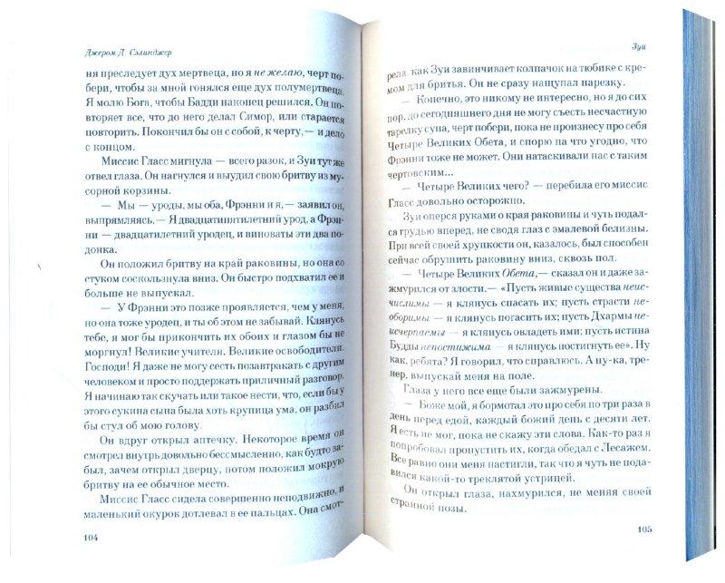 Иллюстрация 1 из 4 для Фрэнни и Зуи - Джером Сэлинджер   Лабиринт - книги. Источник: Лабиринт
